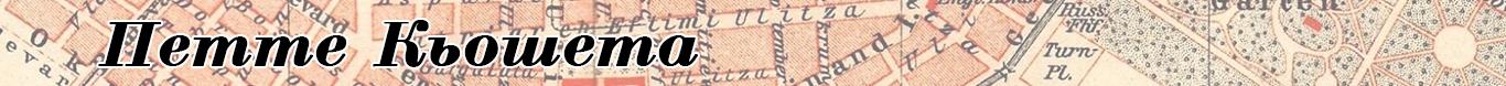 Петте Кьошета